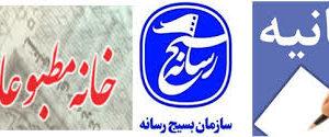 بیانیه مشترک خانه مطبوعات و بسیج رسانه استان آذربایجان غربی در حمایت از حضور حداکثری مردم در انتخابات