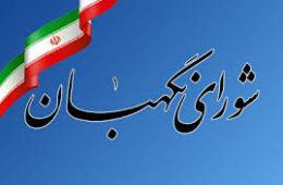 نتایج ۹ حوزه انتخابیه آذربایجان غربی توسط شورای نگهبان تایید شد