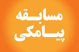 برگزاری مسابقه پیامکی رمضان با قرآن در استان