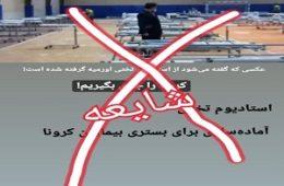 آمادهسازی سالن ورزشی تختی ارومیه برای مقابله با کرونا تکذیب شد