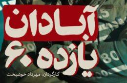 """فیلم """"آبادان یازده ۶۰"""" در سینما ایران ارومیه اکران می شود"""