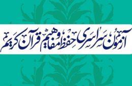 بیش از ۲۶۰۰ نفر در هجدمین دوره آزمون سراسری حفظ و مفاهیم قرآن کریم در آذربایجان غربی ثبت نام کردند