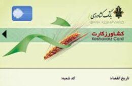 تسهیلات بانکی در قالب کشاورز کارت به کشاورزان پرداخت می شود
