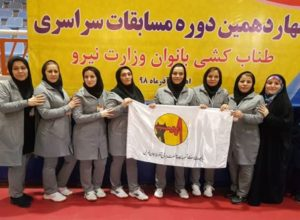 بانوان شرکت توزیع برق آذربایجان غربی مقام سوم مسابقات ورزشی وزارت نیرو را کسب کردند
