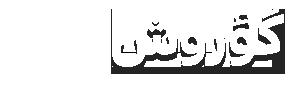 پایگاه خبری ،تحلیلی و فرهنگی گوروش نیوز