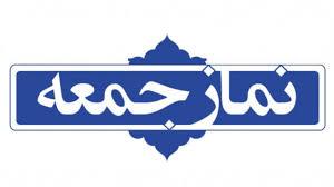 نماز جمعه این هفته فقط در هشت شهر استان برگزار میشود