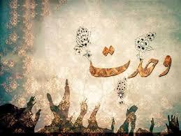 مسلمانان باید هوشیار بوده و برای مقابله با اهداف پلید دشمن با یکدیگر متحد باشند