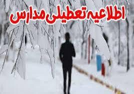 برخی از مدارس آذربایجان غربی بدلیل بارش شدید برف تعطیل شد