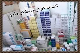انبار احتکار دارو در مهاباد کشف شد