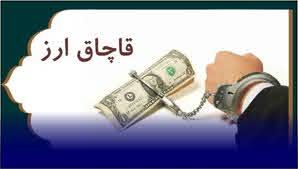 بیش از ۱۱ هزار دلار ارز قاچاق در مرزهای آذربایجان غربی کشف شد