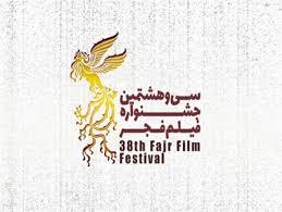 ۵ فیلم ویژه کودک و نوجوان جشنواره فجر در ارومیه اکران می شود