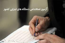 آزمونهای استخدامی سه دستگاه اجرایی در استان برگزار شد