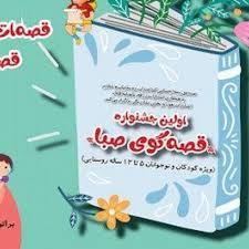 آغاز نخستین جشنواره قصهگویی کودکان روستایی و عشایر در استان