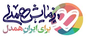 مرحله دوم رزمایش «ایران همدل» در استان برگزار می شود