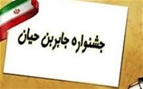 برگزاری نمایشگاه مجازی جشنواره جابربن حیان در آذربایجان غربی