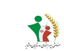 بیش از ۶هزار خانوار استان از بیمه اجتماعی روستاییان بهره مند هستند