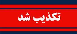 تایید و اجرای حکم قطع انگشت دست سه کودک صحت ندارد