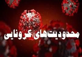 مشاغل غیرضروری در ۸ شهر استان تعطیل شد