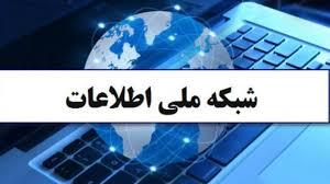 بیش از ۵۰ درصد از مدارس روستایی آذربایجان غربی به شبکه ملی اطلاعات متصل شدند