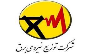 اطلاعیه ارائه خدمات غیرحضوری شرکت توزیع نیروی برق آذربایجان غربی