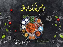 """غذاهای سنتی و محلی استان در """"اطلس خوراک ایرانی"""" معرفی میشود"""