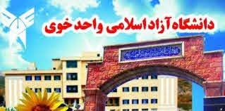 جذب۸۰۰ دانشجوی جدید در دانشگاه آزاد خوی