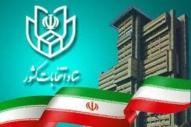 اسامی نمایندگان مجلس در حوزههای انتخابی آذربایجانغربی اعلام شد