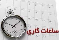 ساعات اداری آذربایجانغربی به حالت عادی برگشت