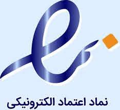 تقاضای نماد اعتماد الکترونیکی در آذربایجان غربی به حدود ۱۲۰۰ مورد رسیده است