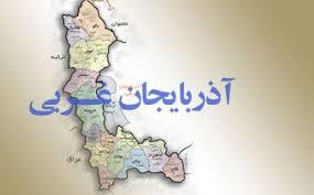 آذربایجانغربی قابلیت تبدیل شدن به مرکز تبادلات بینالمللی ایران را دارد