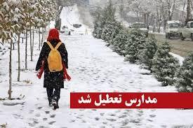 در پی بارش شدید برف برخی مدارس آذربایجانغربی تعطیل شد