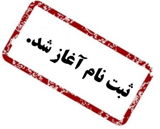 آغاز ثبت نام آنلاین کلاسهای زبان جهاد دانشگاهی استان
