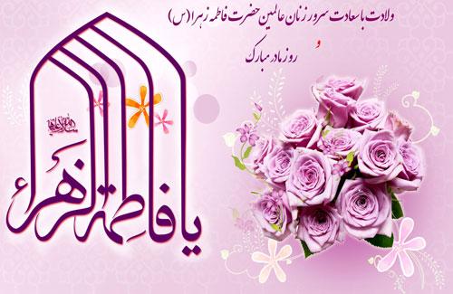 پیام تبریک مدیرعامل شرکت توزیع نیروی برق آذربایجان غربی به مناسبت روز ولادت حضرت فاطمه الزهرا(س) و روز زن