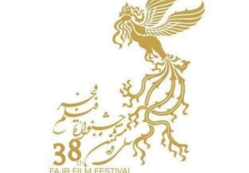 اکران جشنواره فیلم فجر در ارومیه
