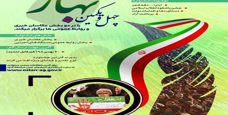 برگزاری اولین جشنواره استانی عکس «چهل و یکمین بهار» در آذربایجان غربی