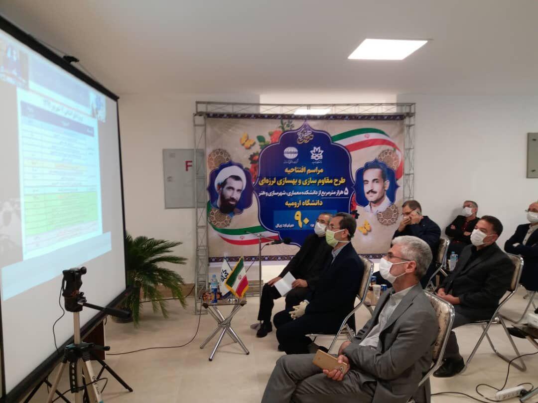 افتتاح طرح مقاومسازی دانشکده هنر دانشگاه ارومیه