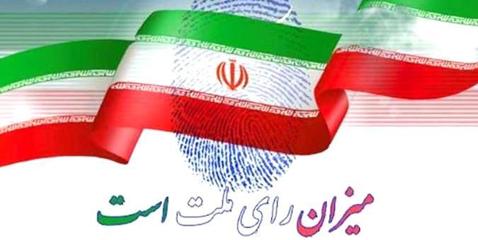 اعلام نتایج انتخابات مجلس شورای اسلامی در حوزه ارومیه