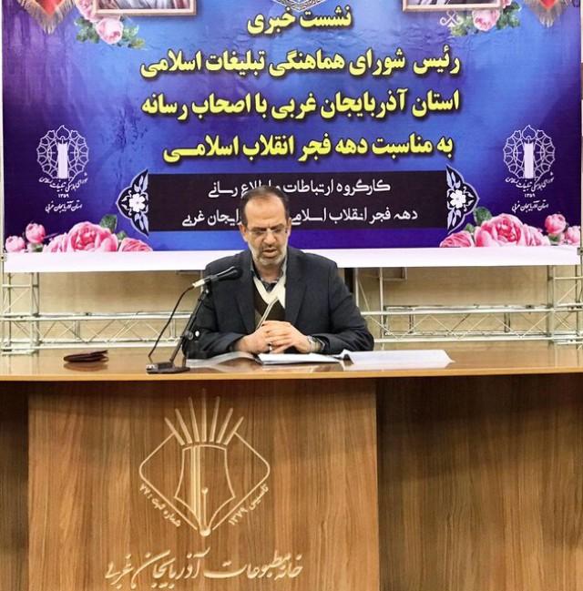اجرای ۴۶۸ عنوان برنامه ویژه بزرگداشت ایام الله دهه فجر در آذربایجان غربی