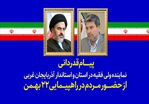 پیام تقدیر نماینده ولی فقیه و استاندار آذربایجان غربی از حضور مردم در  راهپیمایی ۲۲ بهمن