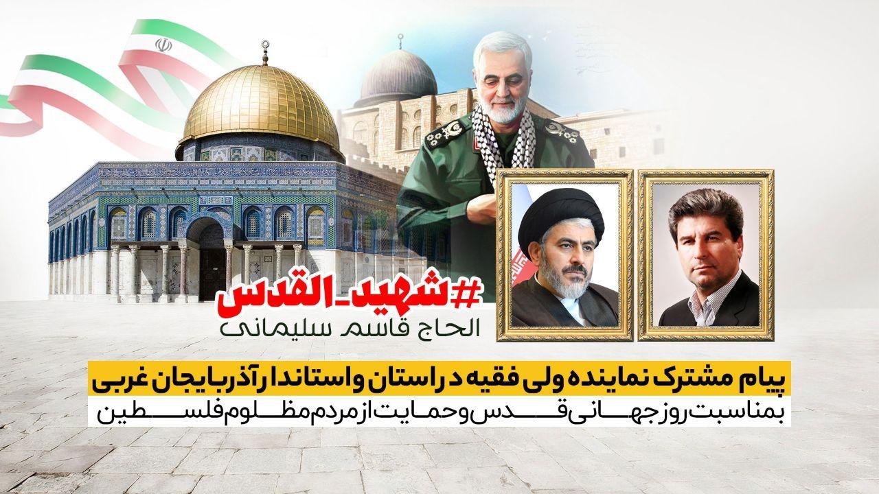 پیام مشترک استاندار و نماینده ولی فقیه در آذربایجان غربی بمناسبت گرامیداشت روز جهانی قدس