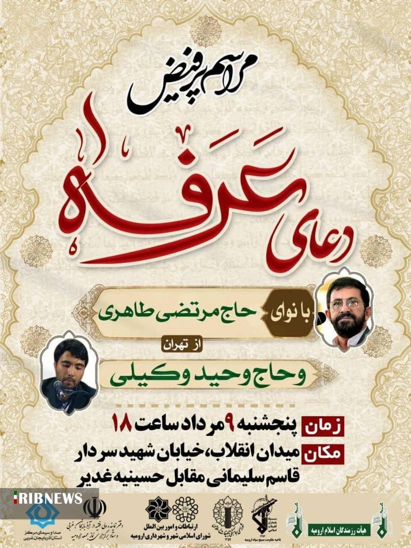 مراسم دعای روز عرفه در آذربایجان غربی برگزار می شود