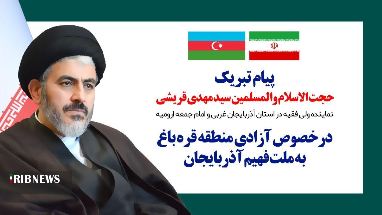نماینده ولی فقیه در آذربایجان غربی آزاد سازی منطقه قره باغ را به ملت آذربایجان تبریک گفت