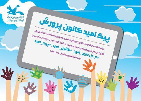 طرح پیک امید کانون در فضای مجازی و شبکههای اجتماعی اجرا می شود