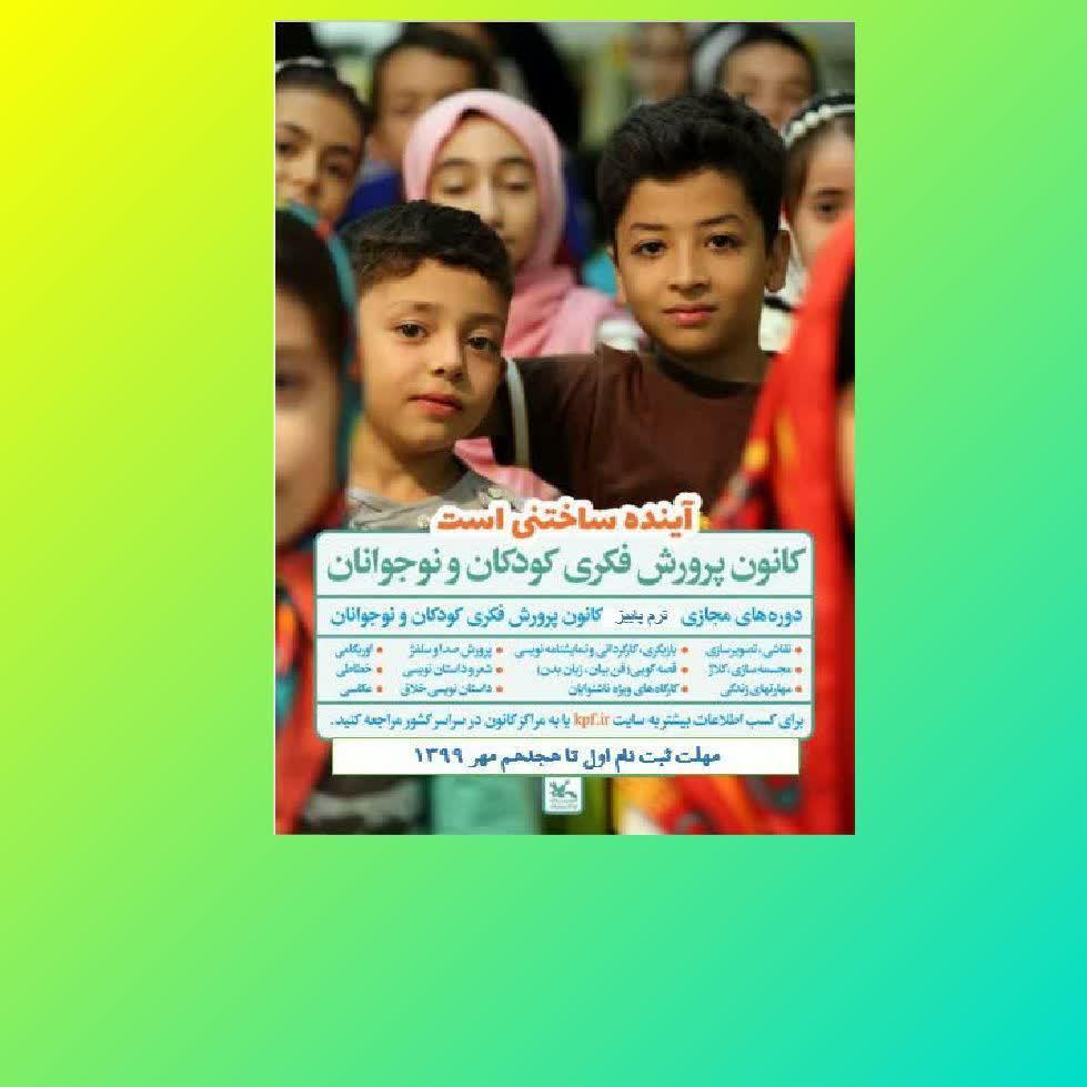 ثبت نامکارگاههای آنلاین پاییزه کانون پرورش فکری استان