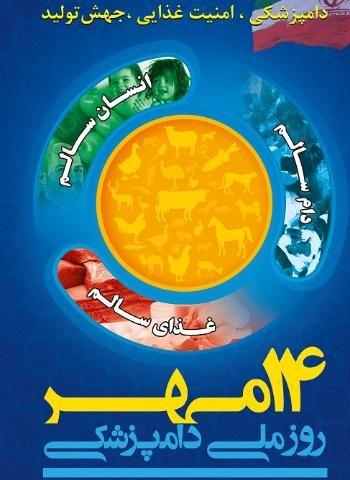 رئیس سازمان جهادکشاورزی استان فرا رسیدن روز دامپزشکی را تبریک گفت