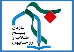 مسئول سازمان بسیج طلاب و روحانیون آذربایجان غربی معرفی شد
