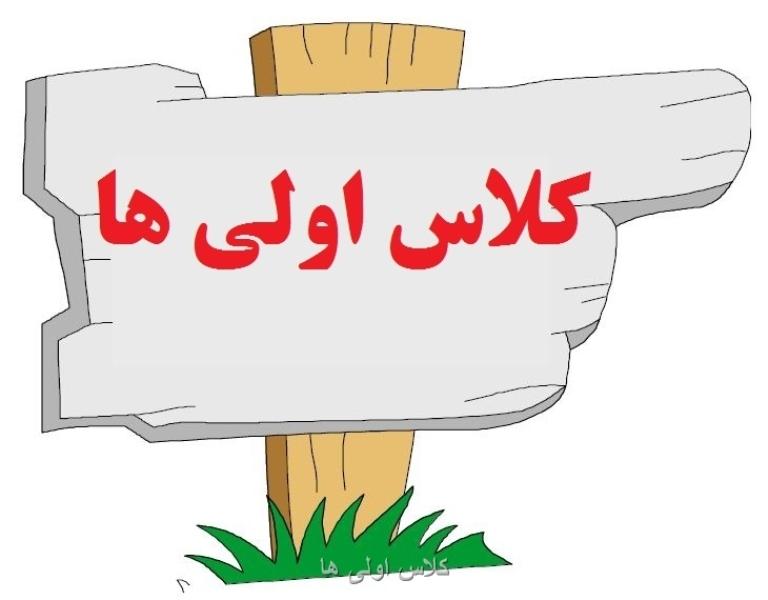 ثبتنام پایه اول ابتدایی در آذربایجانغربی آغاز شد