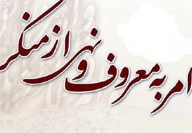 ایجاد ۵ کانون رهروان امر به معروف و نهی از منکر در استان