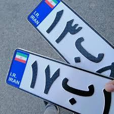 سیستم نوبت دهی برای تعویض پلاک خودرو در استان آنلاین شد