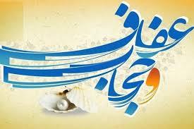 آغاز فعالیت رسمی بنیاد عفاف و حجاب در آذربایجان غربی